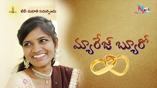 Marriage Beuro Short Film|Telugu Short Films 2019|NN Movie Making|Telugu best short films - YOUTUBE
