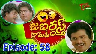 Jabardasth Telugu Comedy | Back to Back Telugu Comedy Scenes | 58 - TELUGUONE