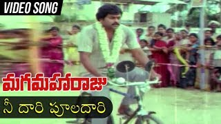 Nee Daari Pooladari Video Song | Maga Maharaju Telugu Movie Video Songs | Chiranjeevi | Suhasini - RAJSHRITELUGU