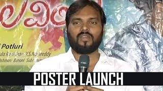 Yours Lovingly Motion Poster Launch | Prudhvi Potluri, Soumy Setty | TFPC - TFPC