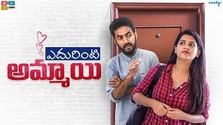 Edurinti Ammai || Wirally Originals | Tamada Media - YOUTUBE