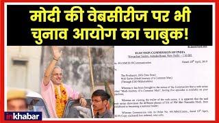 Modi Journey Of A Common Man, मोदी की वेब सीरीज पर भी चुनाव आयोग का चाबुक, PM Narendra Modi - ITVNEWSINDIA