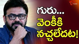 Venkatesh New Film Postponed Again #FilmGossips - TELUGUONE