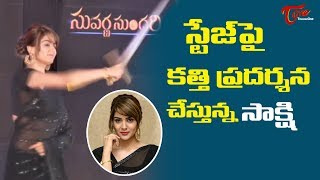 Sakshi Chaudhary Fight Scene on the Stage | Suvarna Sundari Trailer Launch | Poorna | TeluguOne - TELUGUONE