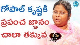 గోపాల్ కృష్ణ కి ప్రపంచ జ్ఞానం చాలా తక్కువ - Civils Ranker & Mentor M Bala Latha | Dil Se With Anjali - IDREAMMOVIES