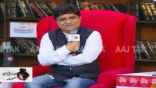 मुंबई में इंदौर की किस चीज को मिस करते हैं Swanand Kirkire? | #SahityaAajTak18 - AAJTAKTV
