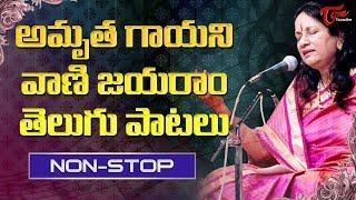 Vani Jayaram Telugu Classical Hit Songs | Golden Hits of Singer Vani Jayaram - TELUGUONE