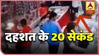 Gurugram: 3 men open fire at Om sweets, at large - ABPNEWSTV