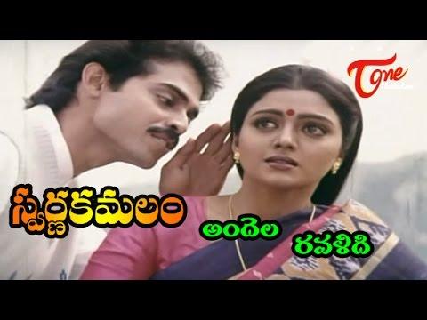 Swarna Kamalam Songs - Andela Ravali - Bhanupriya - Venkatesh