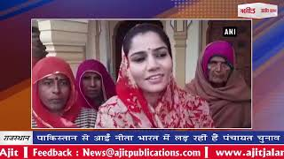 video : पाकिस्तान से आईं नीता भारत में लड़ रहीं हैं पंचायत चुनाव