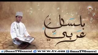 بلسان عربي - الثلاثاء 6 رمضان 1436 هـ