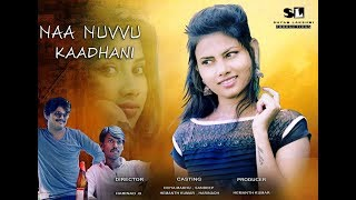 Latest telugu short film 2018 NAA NUVU KADHANI - YOUTUBE