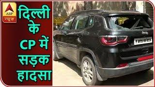 Twarit Mahanagar: Woman runs her car over another in Delhi's Connaught Place - ABPNEWSTV