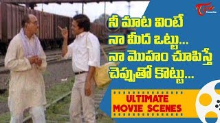 నీ మాట వింటే నా మీద ఒట్టు .. నా మొహం చూపిస్తే చెప్పుతో కొట్టు .. | Ultimate Movie Scenes | TeluguOne - TELUGUONE