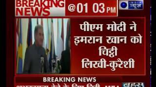 फिर सामने आया पाकिस्तान का झूठ, कुरैशी का दावा- पीएम मोदी ने इमरान खान को लिखी चिट्ठी - ITVNEWSINDIA