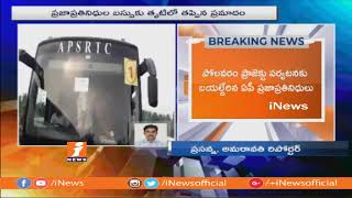 TDP MLAs and Ministers Bus Narrowly Escaped In Road Mishap During Polavaram Visit | iNews - INEWS