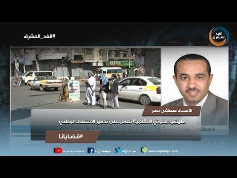 قضايانا | مصطفى نصر: مليشيا الحوثي الانقلابية تعمل على تدمير الاقتصاد الوطني
