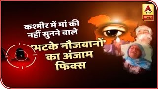 Ghanti Bajao: Indian army determined to not let any mother shed their tears - ABPNEWSTV