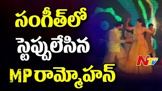 MP Rammohan Naidu Dance in Marriage Sangeet || NTV - NTVTELUGUHD