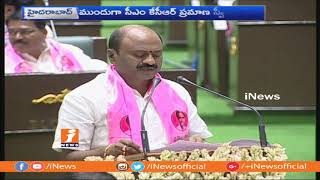 Telangana MLAs Takes Oath in Assembly | Telangana MLAs Swearing-in Ceremony | Part-1 | iNews - INEWS