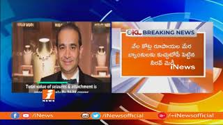PNB Fraud Case | Nirav Modi Arrested in Hong Kong | iNews - INEWS