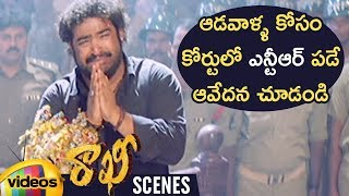 Jr NTR Emotional Court Scene | Rakhi Telugu Movie Scenes | Ileana | Charmi | DSP | Mango Videos - MANGOVIDEOS