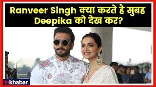 Ranveer Singh's reactions when he sees Deepika Padukone in the morning, रणवीर सिंह, दीपिका पादुकोण - ITVNEWSINDIA