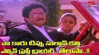 నా కారు టిప్పు సుల్తాన్ కత్తి.. ఎల్విన్ ప్రెస్లీ డ్రాయర్...! | Telugu Comedy Scenes | TeluguOne - TELUGUONE