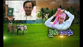 చెక్కుల పండగ | Rythu Bandhu scheme Cheques Distribution from Today | Telangana | CVR News - CVRNEWSOFFICIAL