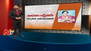 Vivekananda Nagar Corporator M. lakshmi Bai || Special Ground Report || Corporator Graph || NTV - NTVTELUGUHD