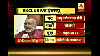 Union minister Giriraj Singh says Congress and Owaisi are doing politics on Army chief Bip - ABPNEWSTV