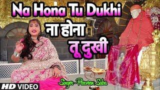 ना होना तू दुःखी Na Hona Tu Dukhi I PARVEEN SABA I New Sai Bhajan I New HD Video Song - TSERIESBHAKTI