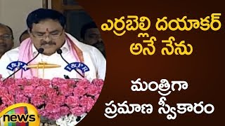 Errabelli Dayakar Rao Takes Oath As Telangana Cabinet Minister |KCR Cabinet Ministers 2019|MangoNews - MANGONEWS