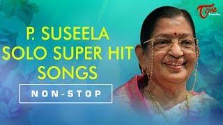P Susheela Solo Telugu Super Hit Songs | Non Stop Video Collection | Old Telugu Songs | TeluguOne - TELUGUONE