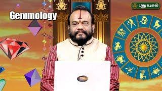 Neram Nalla Neram – Know your Astrology 18-07-2017  PuthuYugam TV Show