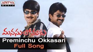 Preminchu Okkasari Full Song ll Manasulo Maata Songs ll Jagapathibabu,Srikanth, Mahima Chowdary - ADITYAMUSIC