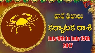 Rasi Phalalu | Karkataka Rasi | July 9th to July 15th 2017 | Weekly Horoscope 2017 | #Predictions - TELUGUONE