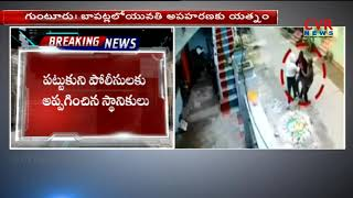 Tries to Kidnap on Young Women in Guntur District | Bapatla | CVR NEWS - CVRNEWSOFFICIAL