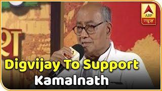 Digvijaya Singh to support Kamal Nath for CM in MP? - ABPNEWSTV