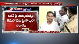 High Court to Investigate on YS Jagan Attack Case Today | CVR NEWS - CVRNEWSOFFICIAL