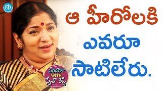 ఆ హీరోలకి ఎవరూ సాటిలేరు - Siva Parvathi || Saradaga With Swetha Reddy - IDREAMMOVIES
