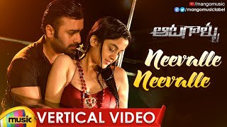 Neevalle Neevalle Vertical Video Song | Aatagallu Movie Video Songs | Nara Rohit | Darshana Banik - MANGOMUSIC