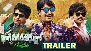 Bhagyanagara Veedullo Gammathu Trailer | Y. Srinivasa Reddy | Vennela Kishore | Telugu Movie News - TFPC