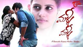 Malli Malli | New Telugu Short Film | By Kiran Kumar - TELUGUONE