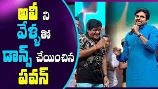 Pawan Kalyan makes Ali dance with his fingers || #Katamarayudu - IGTELUGU