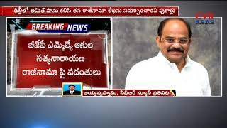 BJP MLA Akula Satyanarayana Likely To Join Janasena Party | CVR News - CVRNEWSOFFICIAL