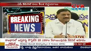 AP Minister Kalava Srinivasulu Press Meet after AP Cabinet Meet   CVR News - CVRNEWSOFFICIAL