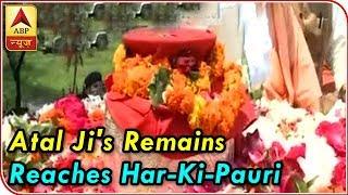Atal Bihari Vajpayee's remains reach Har-Ki-Pauri at Haridwar: FULL COVERAGE - ABPNEWSTV