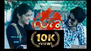 GUNA Romantic Rowdy Telugu ShortFilm - YOUTUBE