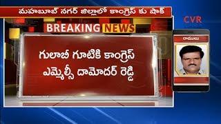 టీఆర్ఎస్ గూటికి కాంగ్రెస్ ఎమ్మెల్సీ : Congress MLC Damodar Reddy to Join TRS Party | CVR News - CVRNEWSOFFICIAL